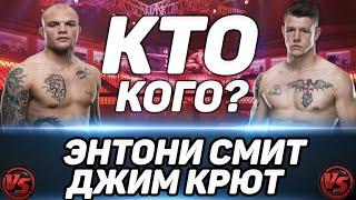 Энтони Смит Vs Джим Крют прогноз на бой / UFC 261 / Кто одержит победу?