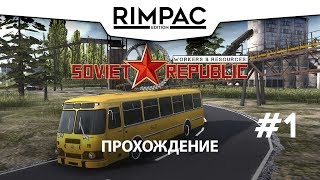 Workers & Resources Soviet Republic _ #1 _ Прохождение!