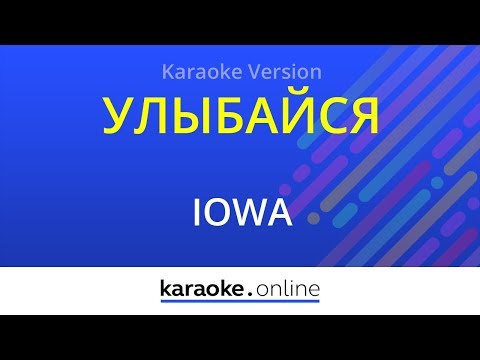Улыбайся - Iowa (Karaoke version)