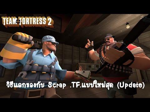 Tf2 วิธีdropไอเทมให้ง่ายๆ Doovi