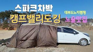 스파크차박/캠프밸리설치하기/대부도노지캠핑