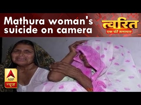 Twarit Dukh: In-laws capture Mathura woman`s suicide on camera; husband arrested