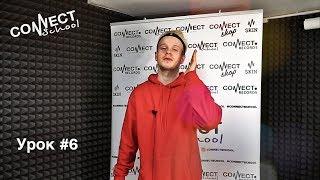 Обучающее видео по битбоксу от школы CONNECT School (ЛИГА БИТБОКСА) - урок #6