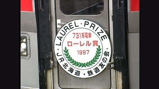 (非HD)731系電車ローレル賞授賞式