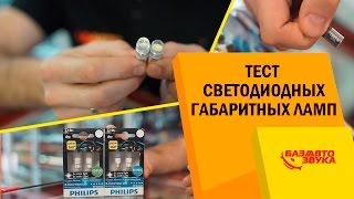 Тест LED ламп цоколь W5W. Габаритные лампы. Подсветка салона. Часть 4. Тест от Avtozvuk.ua