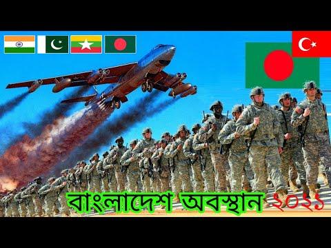 Bangladesh Military Power 2021, New Update || সামরিক শক্তিতে বাংলাদেশের উন্নয়ন ২০২১