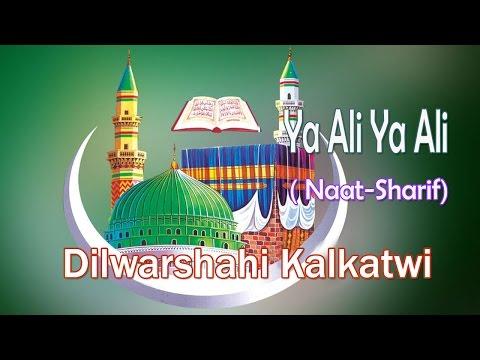 New Naat Sharif    Ya Ali Ya Ali    DilBar Shahi Kalkatwi [HD]