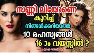 സണ്ണി ലിയോണിനെ കുറിച്ച് നിങ്ങള്ക്കറിയാത്ത 10 രഹസ്യങ്ങള് | Funny Facts