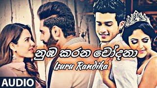 Nuba Karana Chodana | Isuru Randika | Official Adio | MP3 PrEsEnTmEnT.mp3