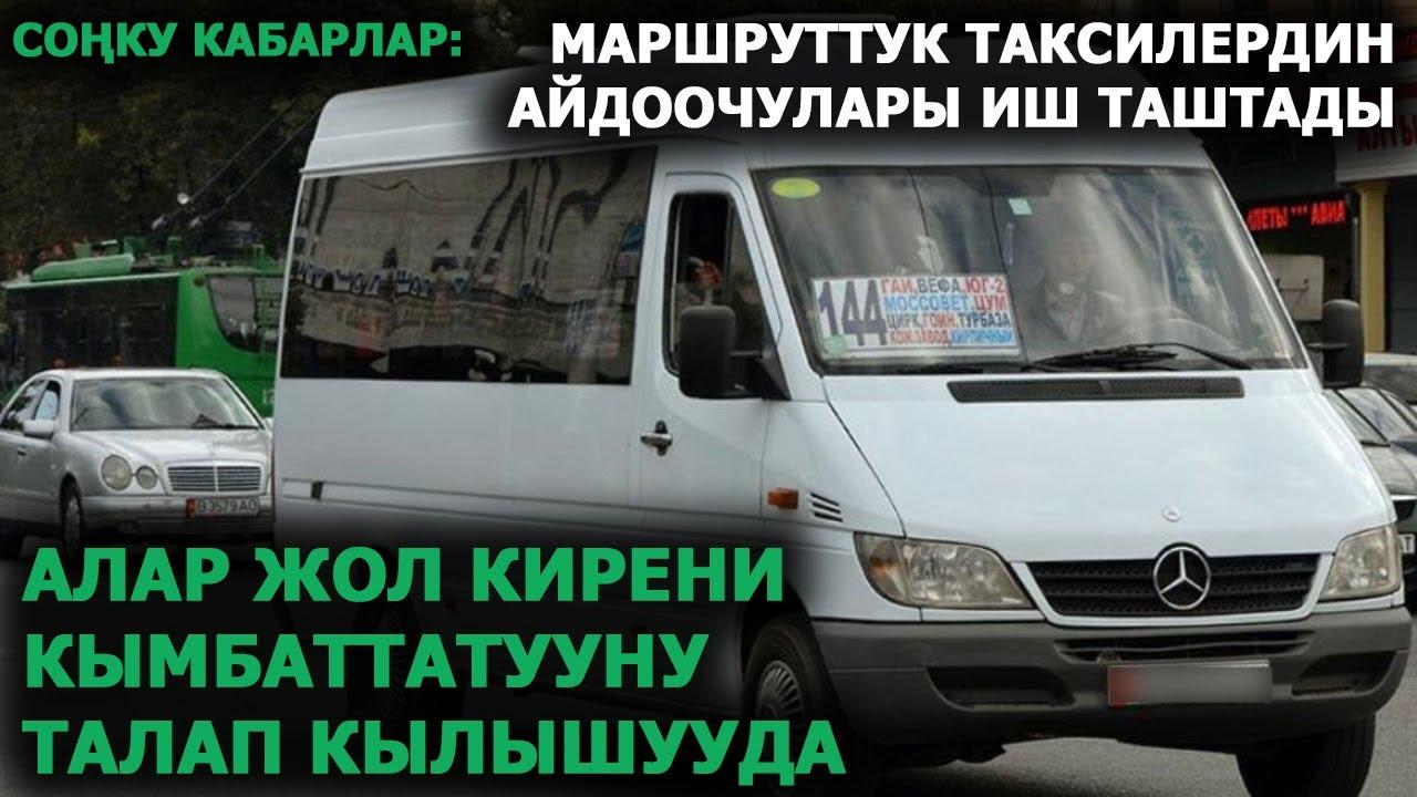 Бишкекте коомдук транспорттун айрым айдоочулары иш таштады