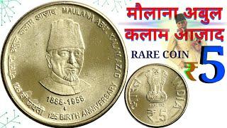 Rare coin Rs. 5 || Maulana Abul Kalam Azad 5 Rupee coin