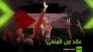 يوم عاد ياسر عرفات إلى وطنه!