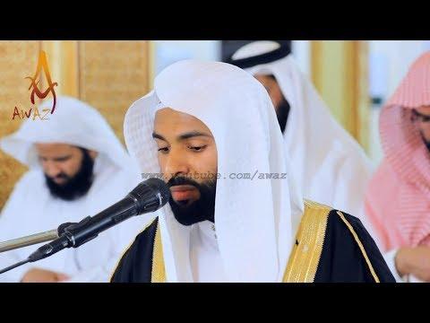 Quran Recitation Really Beautiful Amazing Crying 2017 By Sheikh Saud Al Boujalea  || AWAZ