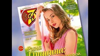 Выпуск журнала 7Дней от 30 мая 2018. Рина Гришина