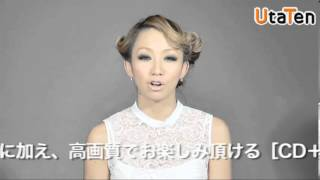 倖田來未からのメッセージを見る【UtaTen】 thumbnail