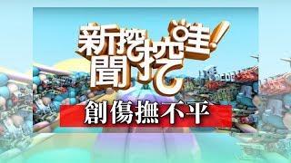 新聞挖挖哇:創傷撫不平20170407 thumbnail