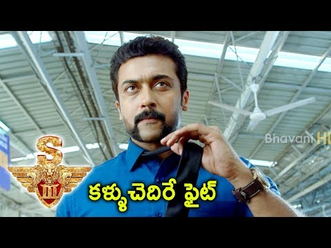 యముడు 3 Movie Scenes - Surya Stunning Fight In Railway Station - 2017 Telugu Movie Scenes