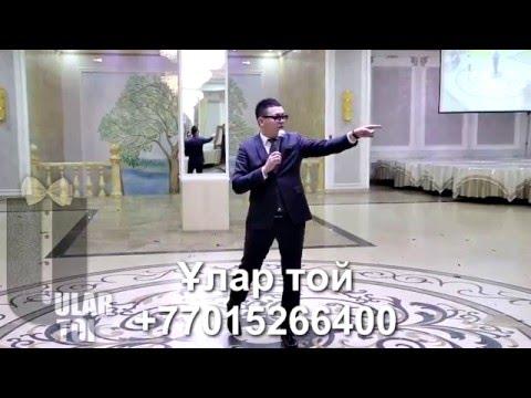 Тамада в Астане Айбат Никулин Астана той Улар той