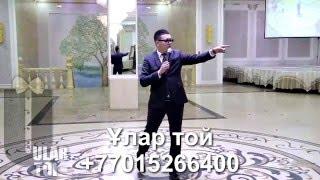 Тамада в Астане Айбат Никулин Астана той Улар той(