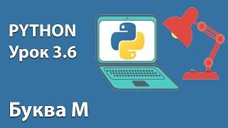 PYTHON Урок 3.6 - буква М. Видео-уроки для детей по Python