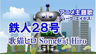 『鉄人28号』 歌:SongCat Hiro