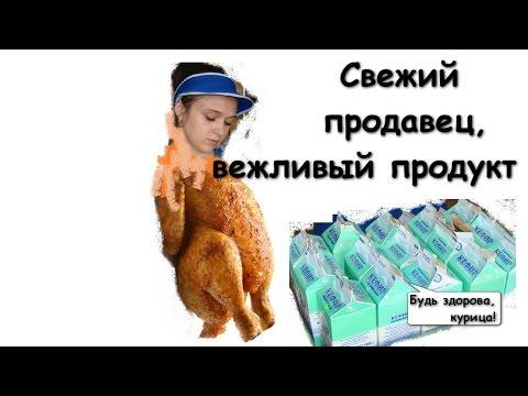 Смешные картинки: Свежий продавец, вежливый продукт #49