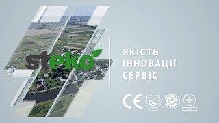 Фільм про компанію Steko