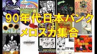 【作業用】90年代ジャパニーズパンク・スカ・メロコア