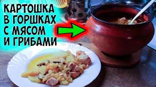 Картошка в горшочках с мясом и грибами. Быстро и вкусно