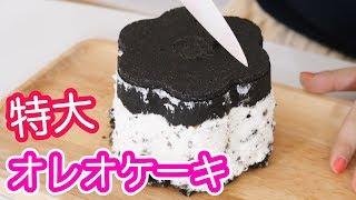 特大!オレオケーキ作ってみた【簡単レシピ】