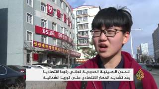 مدن الصين المتاخمة لكوريا الشمالية تعاني ركودا اقتصاديا
