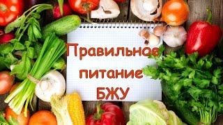 Правильное питание / БЖУ (Белки, Жиры, Углеводы)