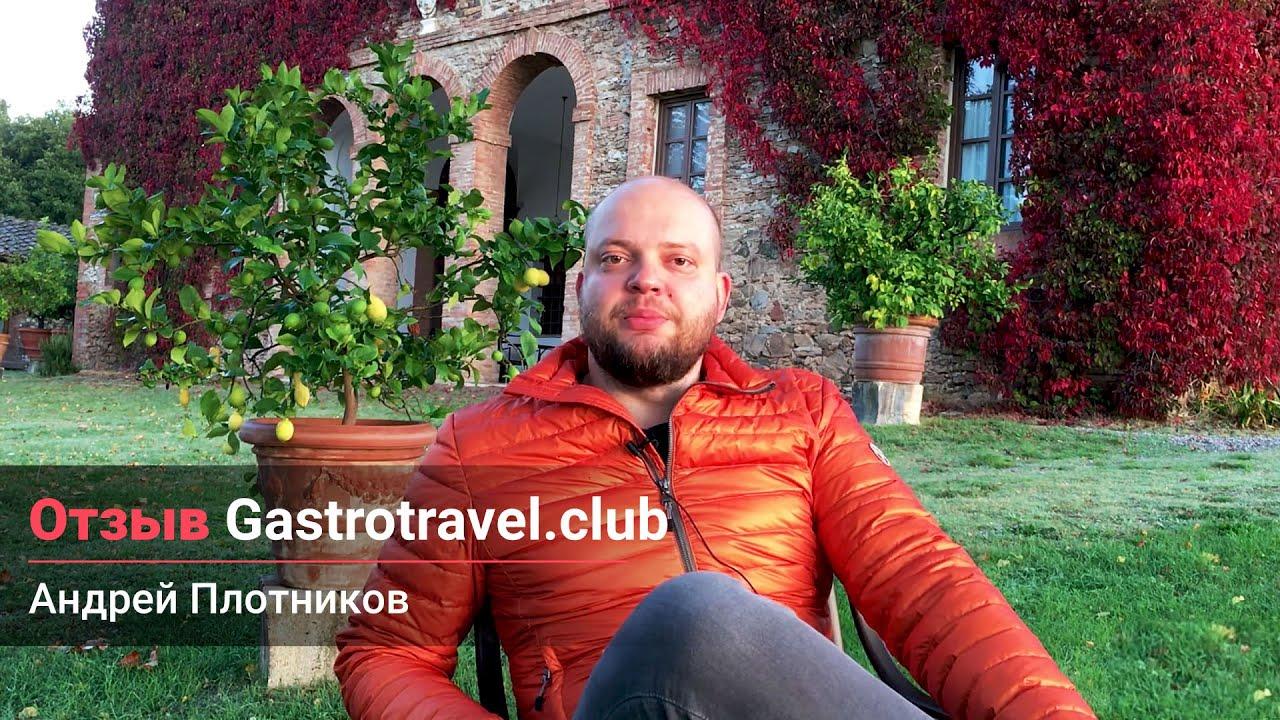 Отзыв о Livepage — Андрей Плотников, SEO-продвижение сайта гастрономического туризма