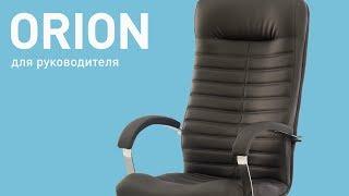 Обзор кресла для руководителя ORION