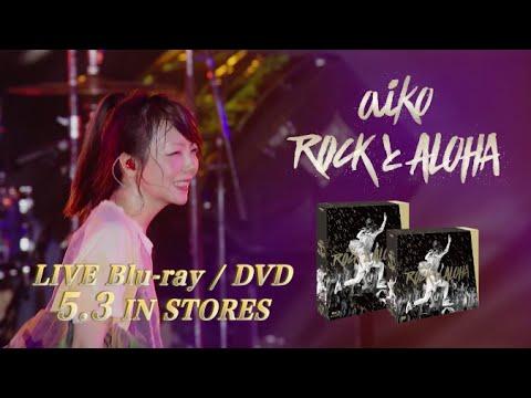 aiko-Live Blu-ray/DVD『ROCKとALOHA』trailer movie
