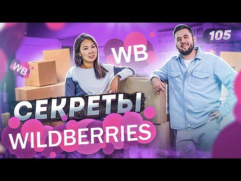 Wildberries. Бизнес на Вайлдберриз. Бизнес в интернете