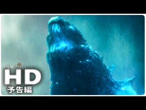 『ゴジラ:キング・オブ・モンスターズ』予告編 (2019年)