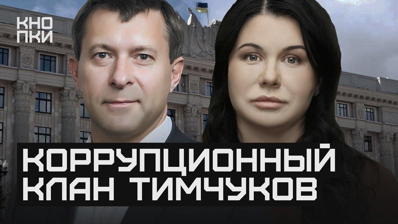 Клан Тимчуков. Как губернатор и ее бывший муж давят на бизнес / Кнопки Харьков - YouTube