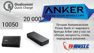 powerbank аккумулятор ANKER PowerCore 10000