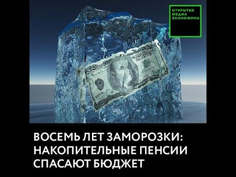 Восемь лет заморозки: накопительные пенсии спасают бюджет