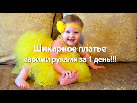 Cмотреть видео онлайн Шикарное платье за 1 день Платье для маленькой принцессы Юбка tutu. Handmade.