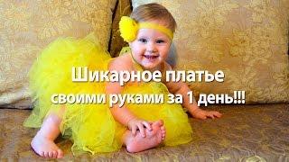 Шикарное платье за 1 день! Платье для маленькой принцессы! Юбка tutu. Handmade.(Шикарное платье за 1 день! Платье для маленькой принцессы! Юбка tutu. Handmade. Красивое пышное платье для своей..., 2016-05-31T19:43:51.000Z)