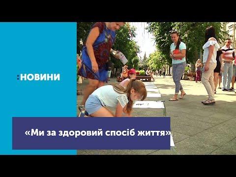 Телеканал UA: Житомир: На Михайлівський у Житомирі проходить соціальна акція «Ми за здоровий спосіб життя»