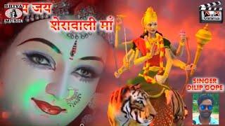 Nagpuri Bhakti Song 2019 - Shrawali Maa  - Sadri Bhajan Song | Dilip Gope