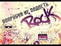 ПОПРОБУЙ НЕ ПОДПЕТЬ (версия 2): Русский рок