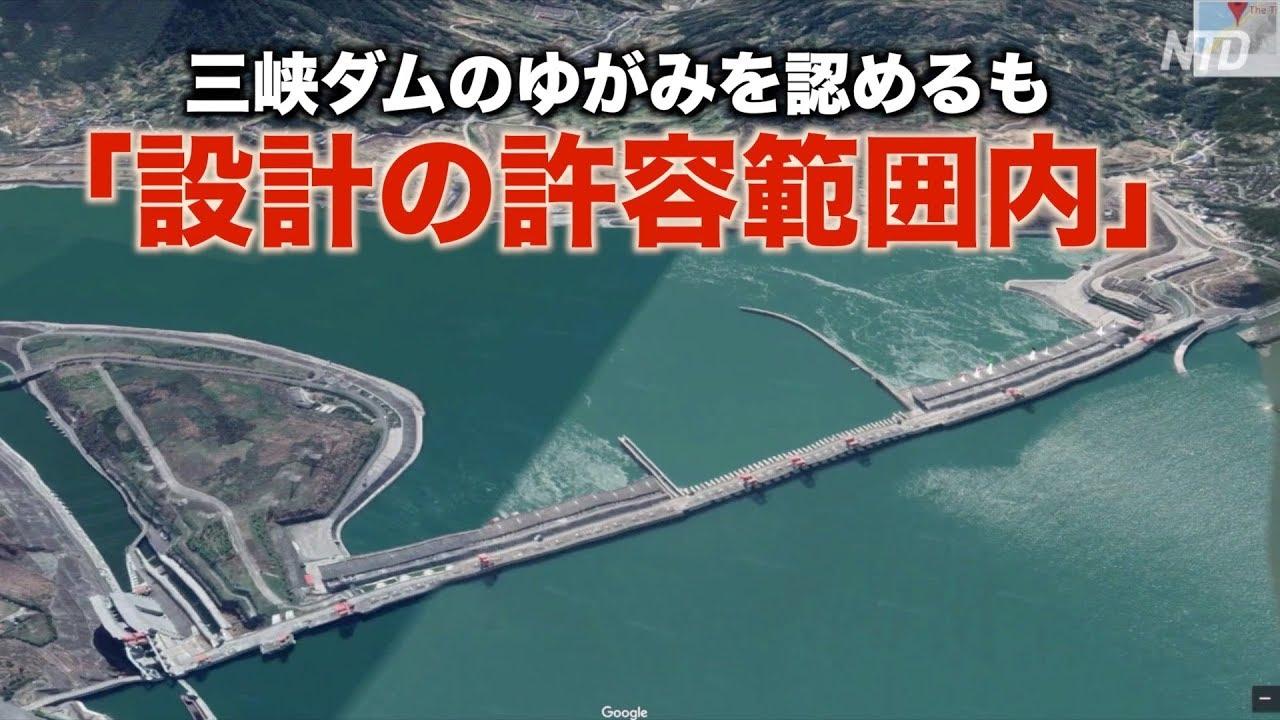 三峡 ダム 歪み 日本のメディアが絶対に報じない、中国・三峡ダムの真実(羽根