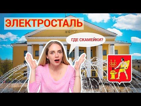 МОСКВА-ЭЛЕКТРОСТАЛЬ.2018