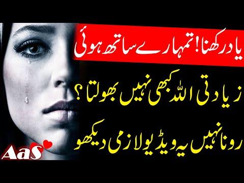 Best Urdu Quotes Collection New Sad Quotes Amazing Urdu Quotations Rj Shan Ali New Urdu Quotes Youtube