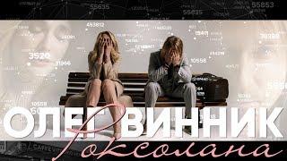 Олег Винник — Роксолана [Official teaser]