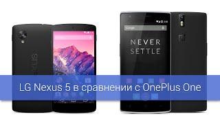 Сравнение OnePlus One с LG Nexus 5 (субъективное мнение)